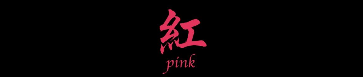 01 Yuan hong colour name